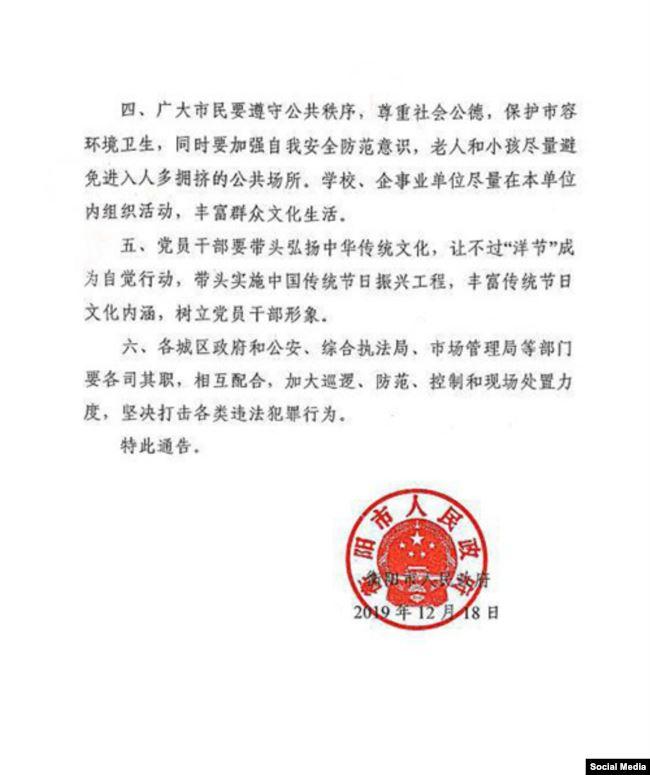 """湖南衡阳市人民政府12月18日发布通知,禁止市民在平安夜和圣诞节期间""""占道狂欢""""。"""
