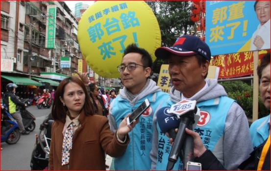 韩国瑜选市长第一桶金郭董资助?郭台铭:忘记了