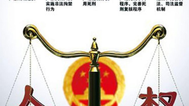2009年中国人权行动计划宣传图案.jpg