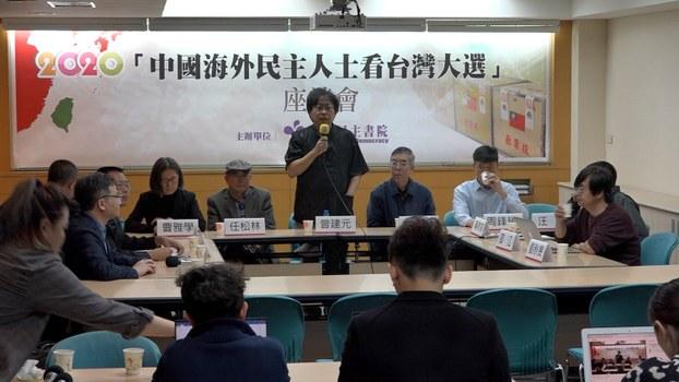 """华人民主书院12日举办""""中国海外观选团座谈会""""。(记者陈明忠摄)"""
