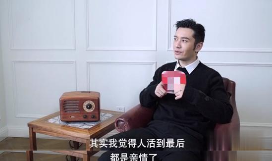 铺垫离婚?黄晓明接受最新采访 称只有亲情不变