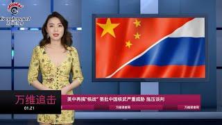 美国掀起另一波中美角力:狠批中国核武严重威胁