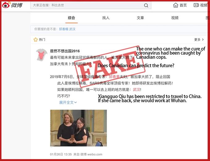 有人称加拿大政府抓了可能做出解药的华裔科学家。 (微博截图)
