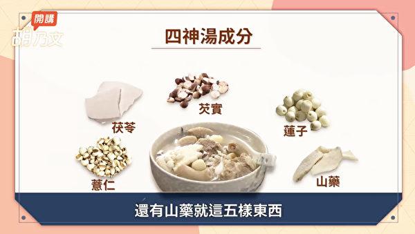 si-shen-soup-gout-200212-600x339.jpg