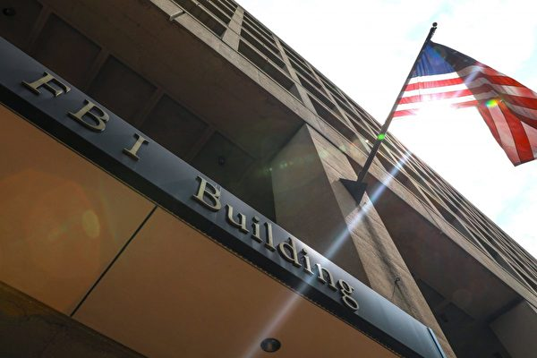 FBI-building-1-1200x800-600x400.jpg