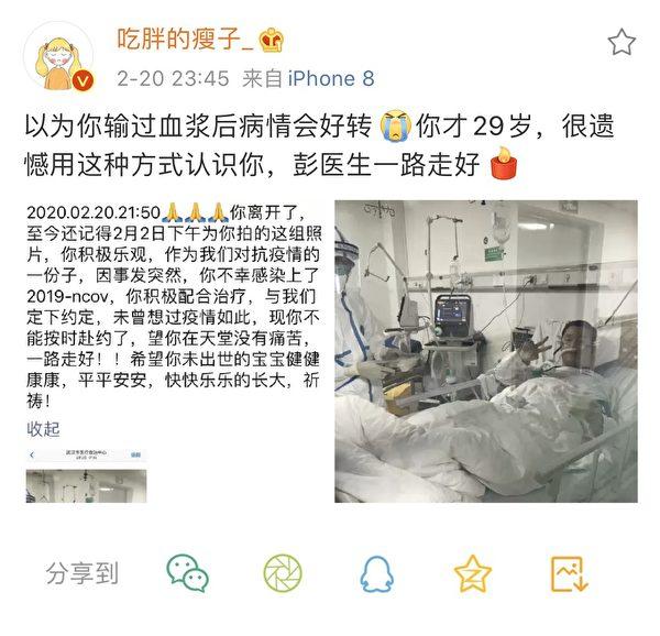 武汉29岁医生不幸殉职 原定正月初八举行婚礼