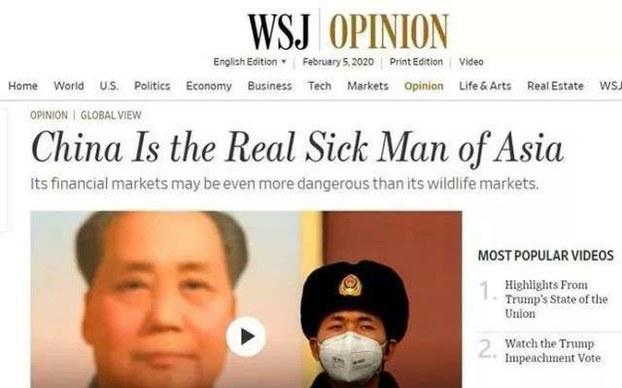 """《华尔街日报》评论""""亚洲病夫""""。(网站截图)"""