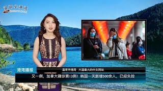 多伦多中国女学生被爆隐瞒病情,国内小区被害惨