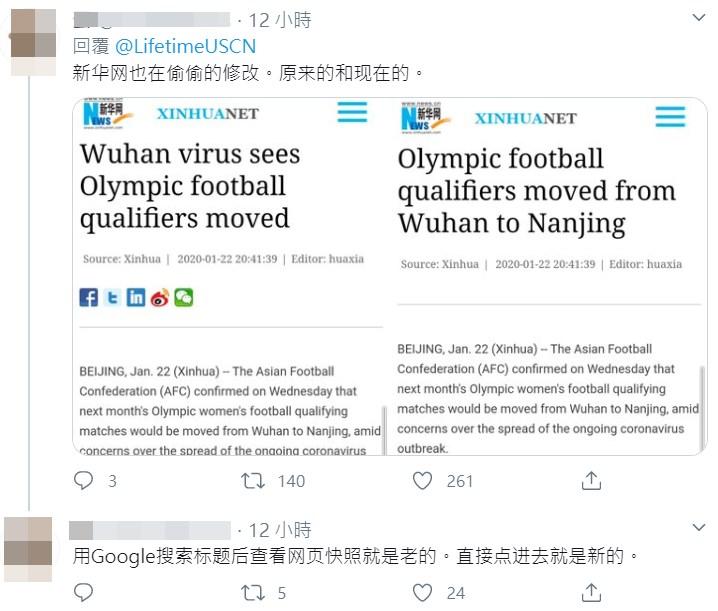 �W友在�N文下�l表���截�D,�@示中��官媒新�A�W1月22日�l表的一篇英文新���В��祟}的武�h病毒(Wuhan virus),也已被�h除。(�D取自twitter.com/LifetimeUSCN)