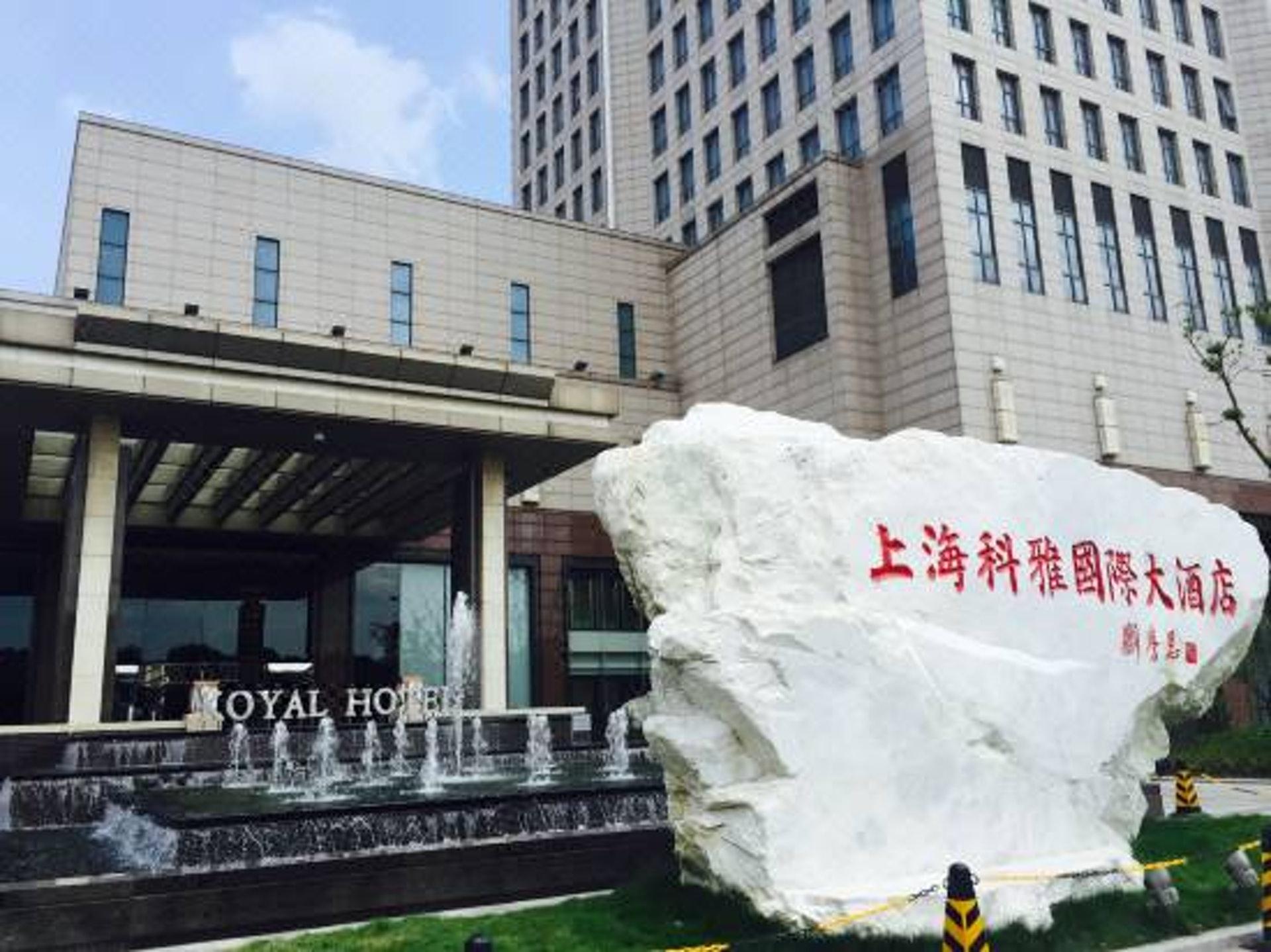 2018年,上海市旅�[�店星��u定委�T���l布《上海市旅�[�店星��u定及覆核公告》�@示,包括上海科雅���H大酒店在�鹊�11家酒店被正式取消星��Y格。(�W上�D片)