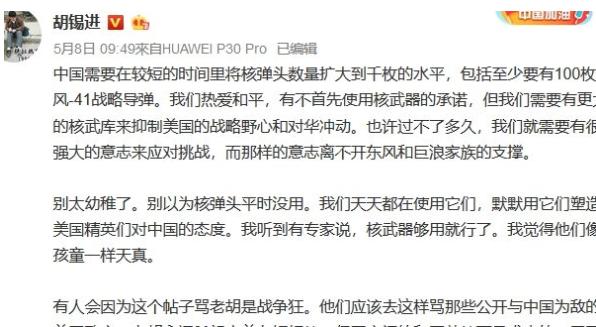崔永元晒视频杠上胡锡进:千颗核弹头放你家