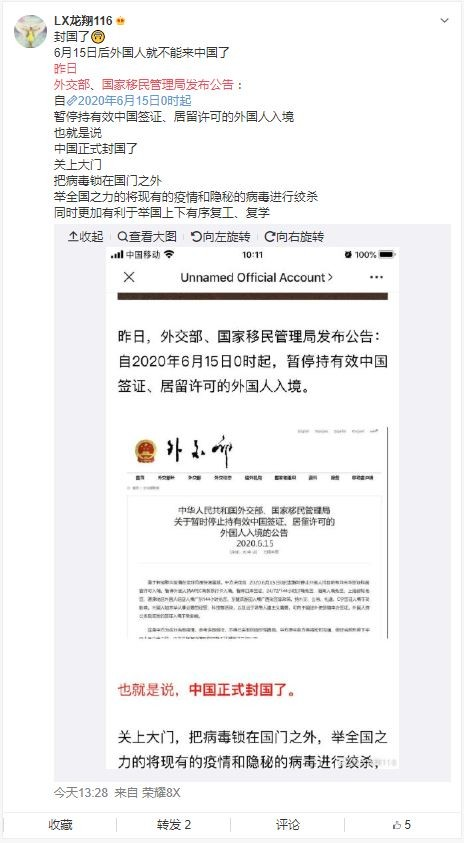 中国网友称中国从今日起展开锁国行动。(图取自微博)