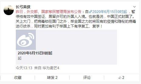 中国网友造谣,中国今日起锁国,有利于复工、复学。(图取自微博)