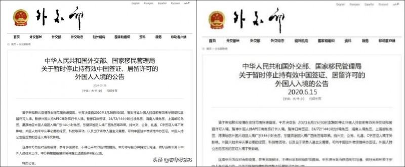中国外交部3月发布的锁国令(左),被五毛网军改成6月15日(右)。(图取自微博)