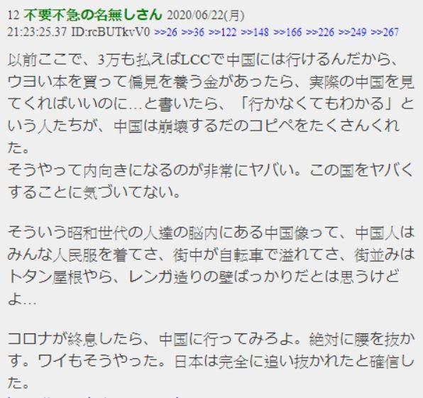 日文版大外宣,惨遭日本网友嘲讽。(图撷取自5ch论坛)